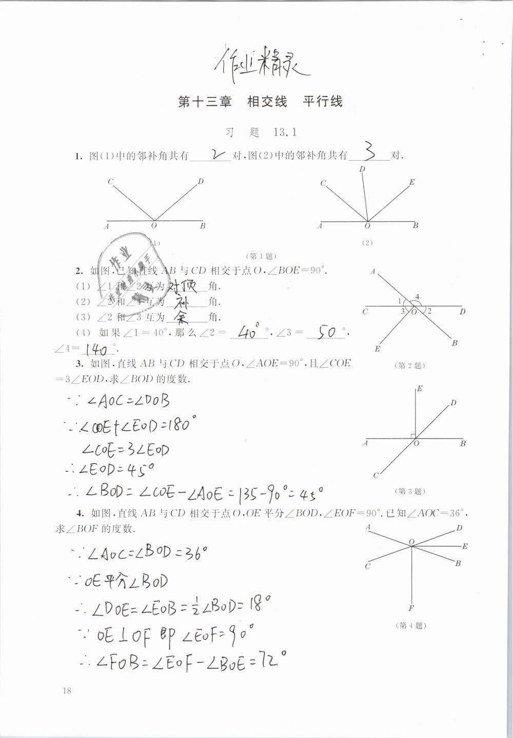2019年数学练习部分七年级第二学期第18页