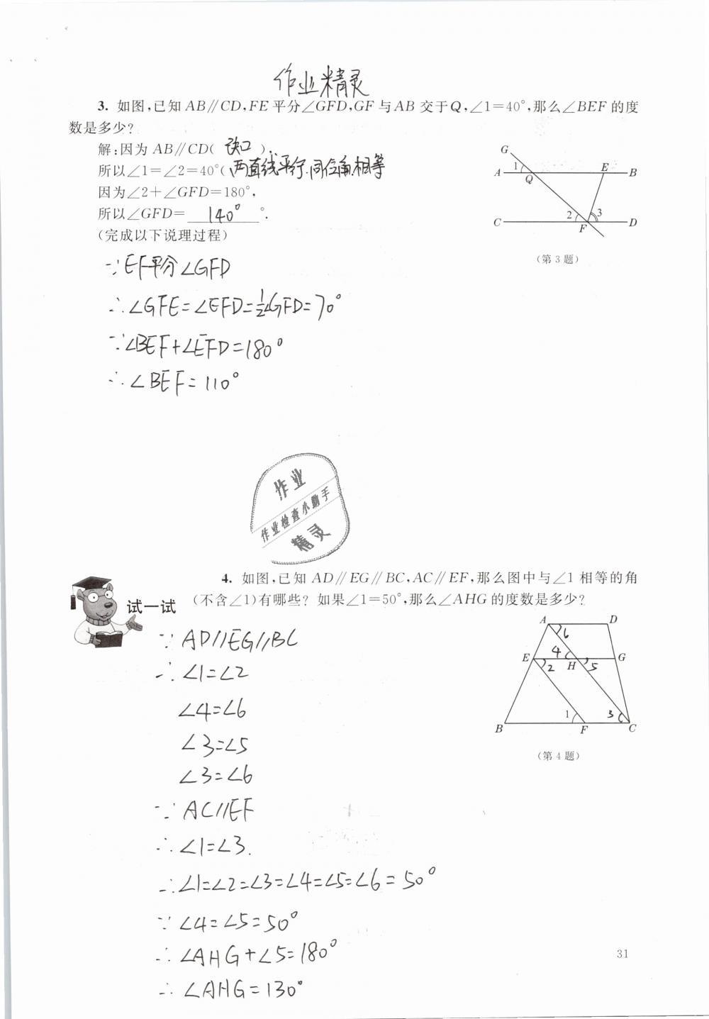 2019年数学练习部分七年级第二学期第31页
