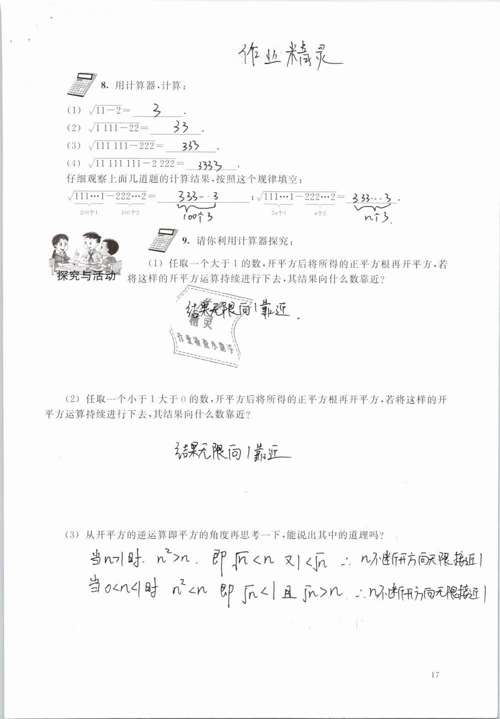 2019年数学练习部分七年级第二学期第17页