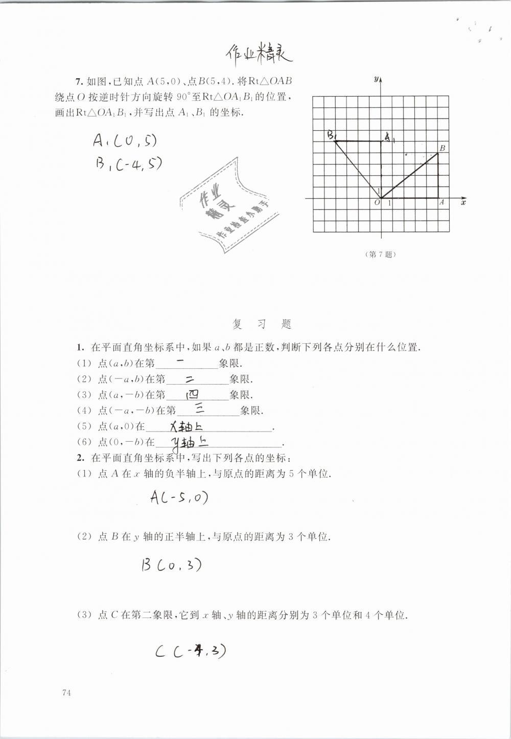2019年数学练习部分七年级第二学期第74页