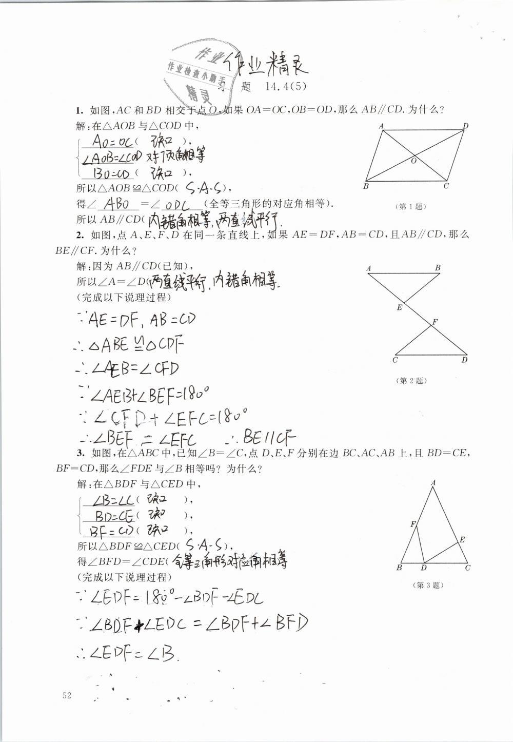 2019年数学练习部分七年级第二学期第52页