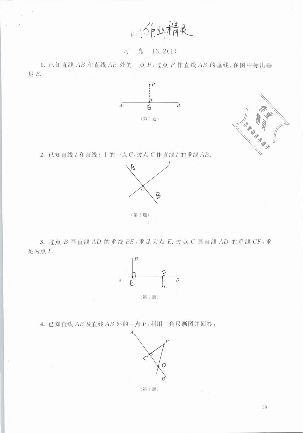 2019年数学练习部分七年级第二学期第19页