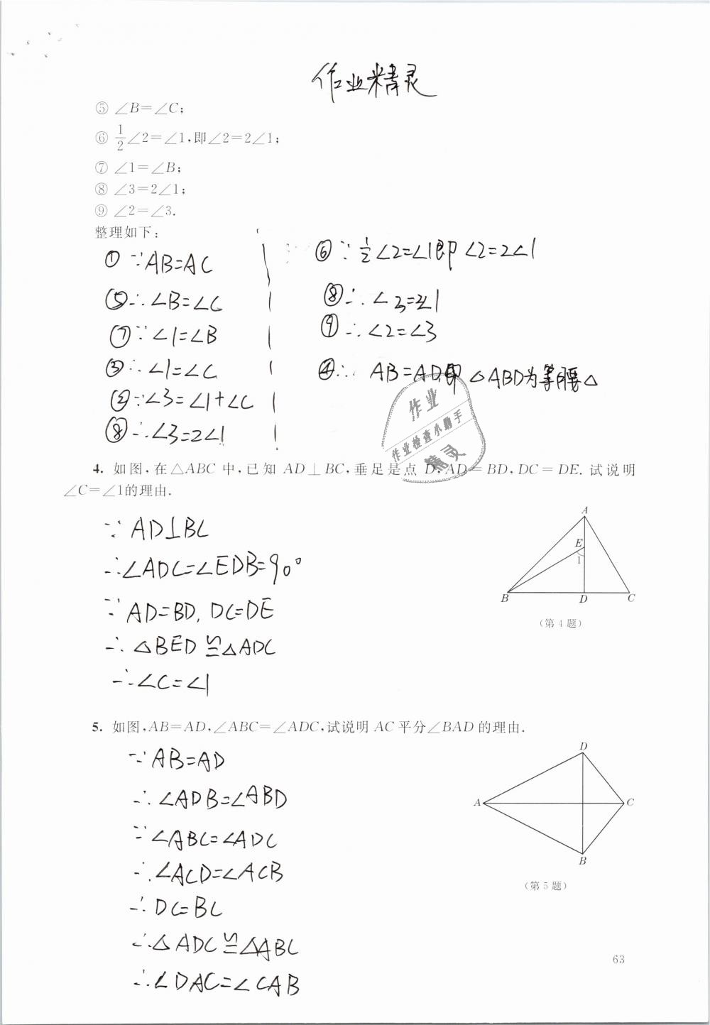 2019年数学练习部分七年级第二学期第63页