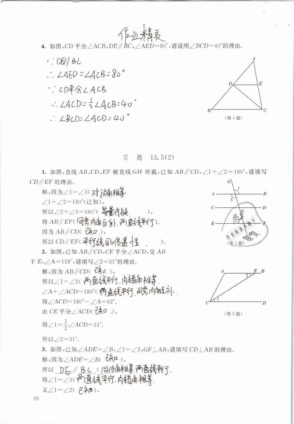 2019年数学练习部分七年级第二学期第28页