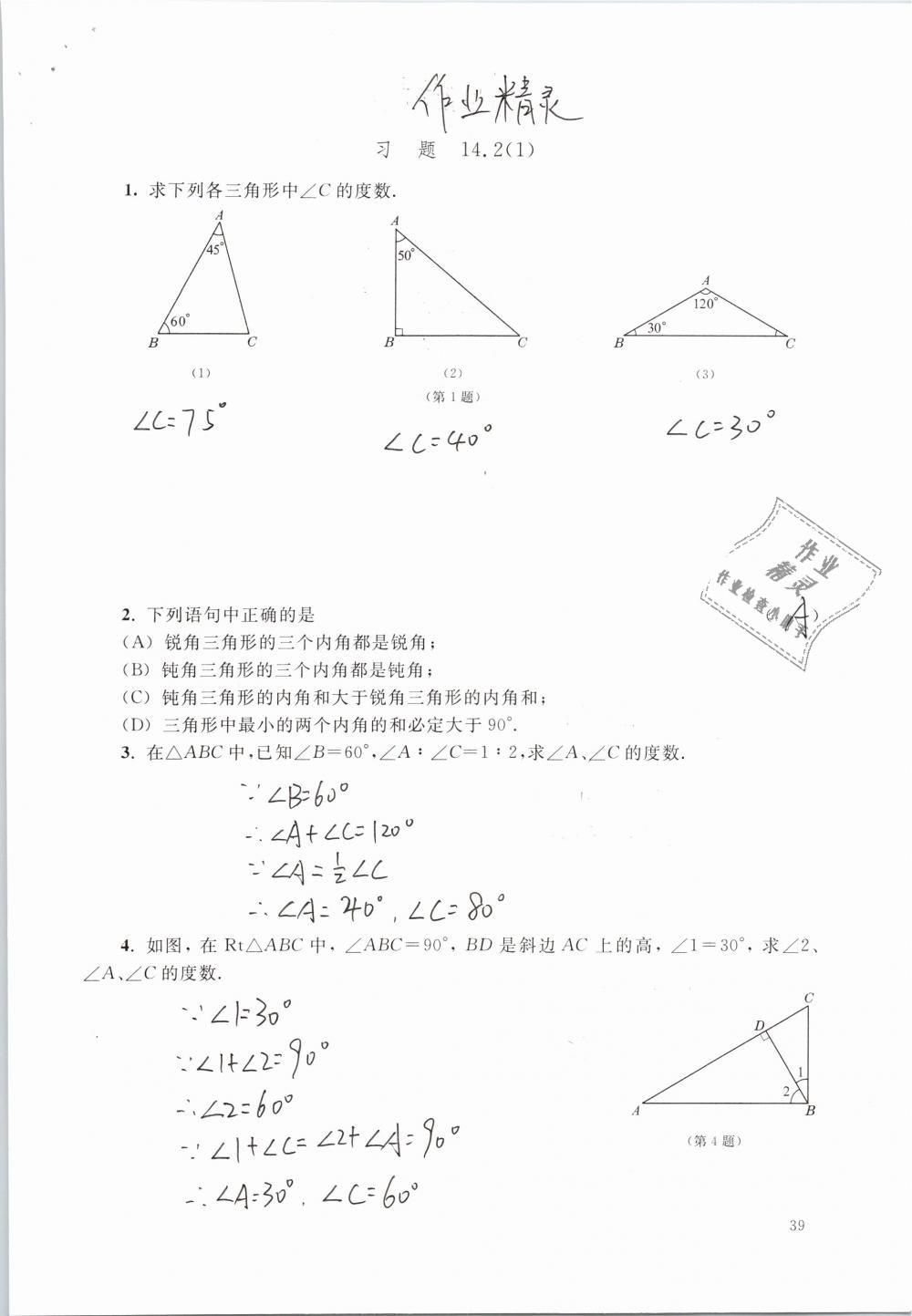 2019年数学练习部分七年级第二学期第39页