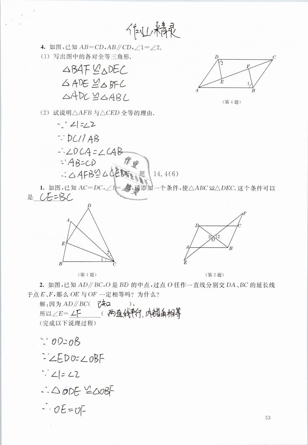 2019年数学练习部分七年级第二学期第53页