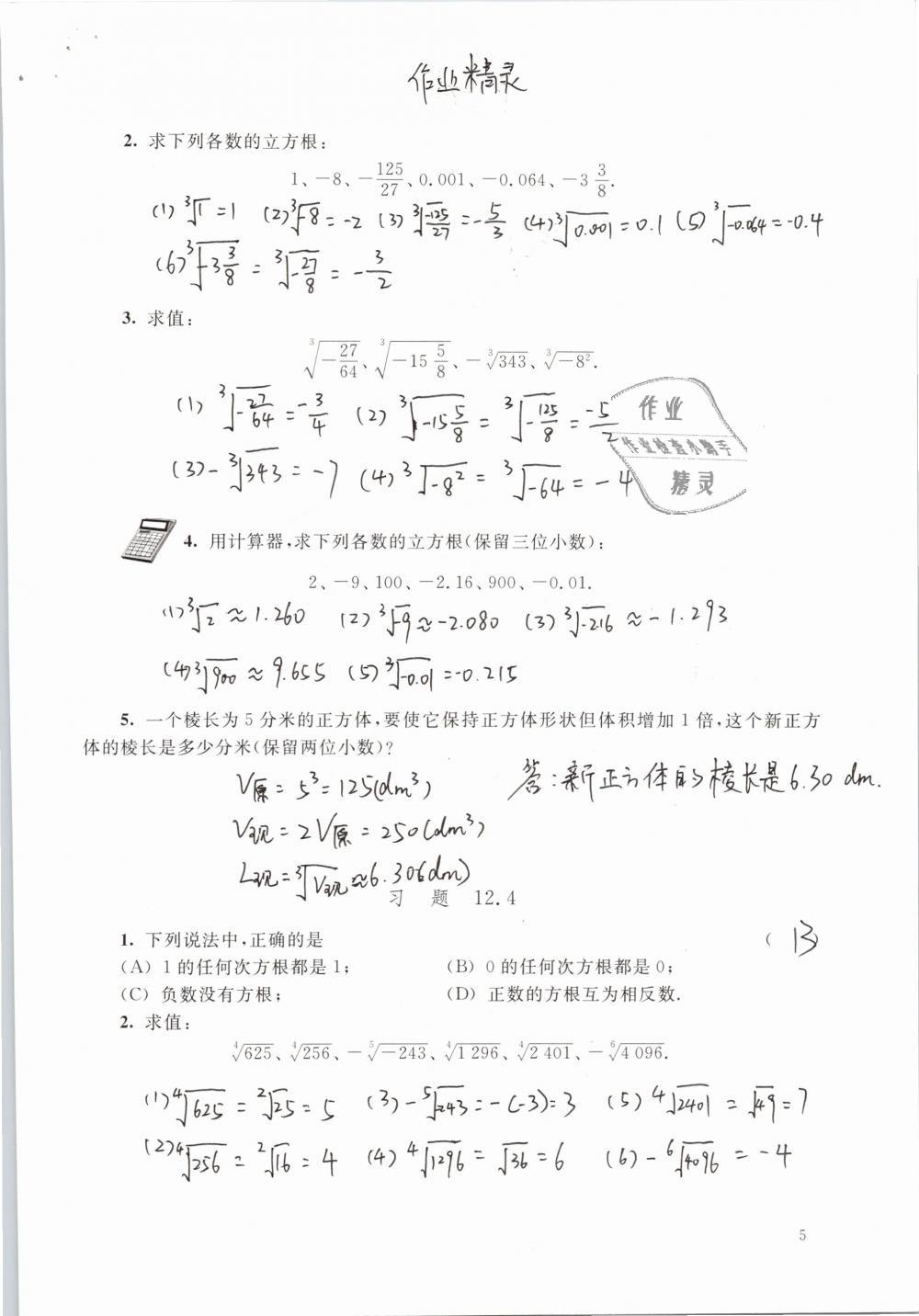 2019年数学练习部分七年级第二学期第5页