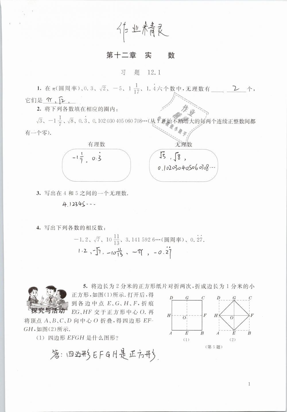 2019年数学练习部分七年级第二学期第1页