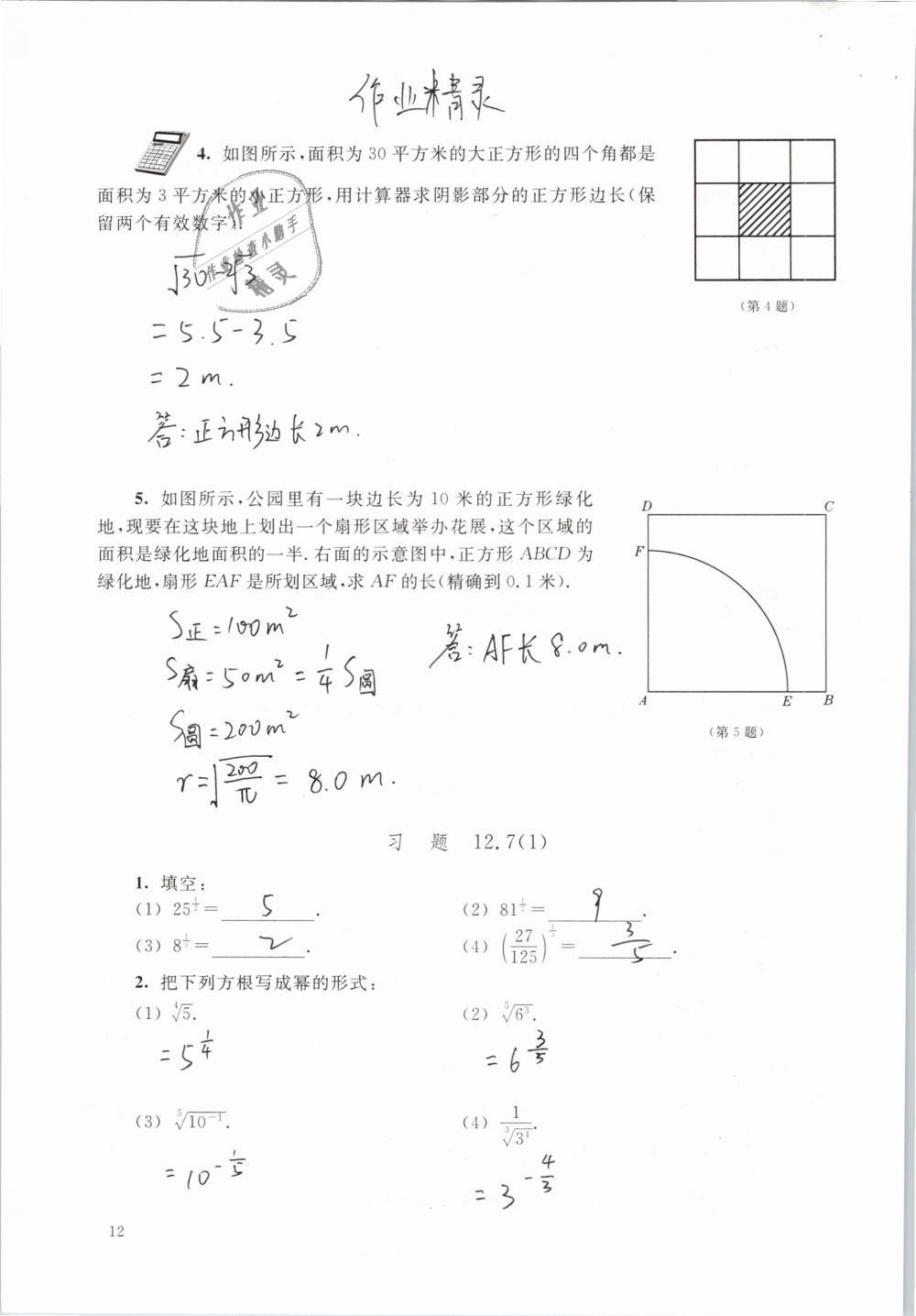 2019年数学练习部分七年级第二学期第12页