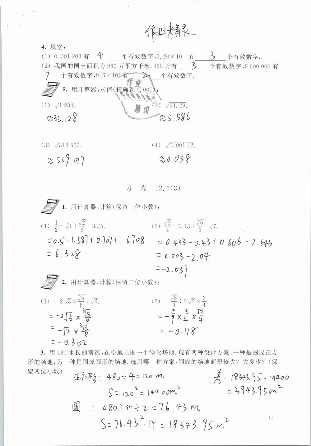 2019年数学练习部分七年级第二学期第11页
