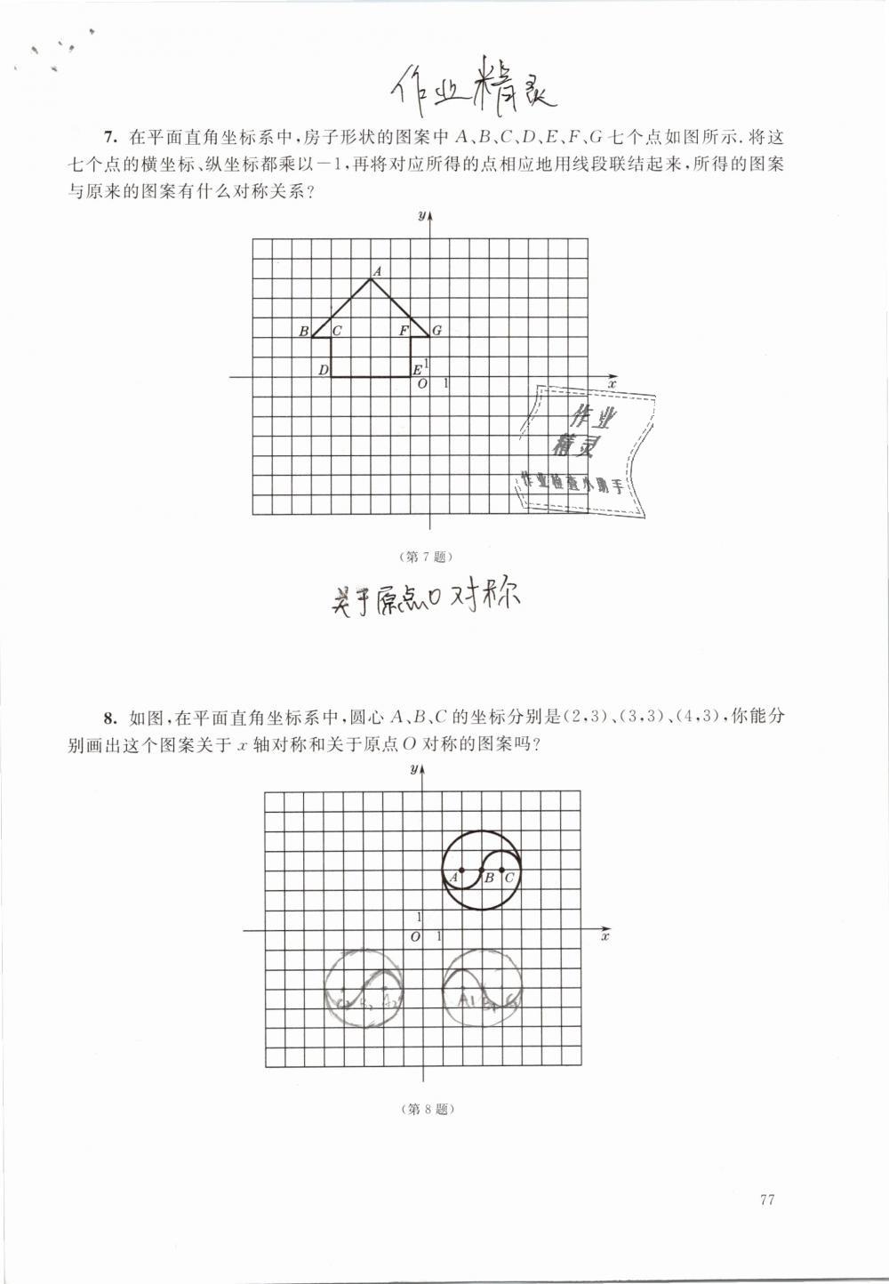 2019年数学练习部分七年级第二学期第77页