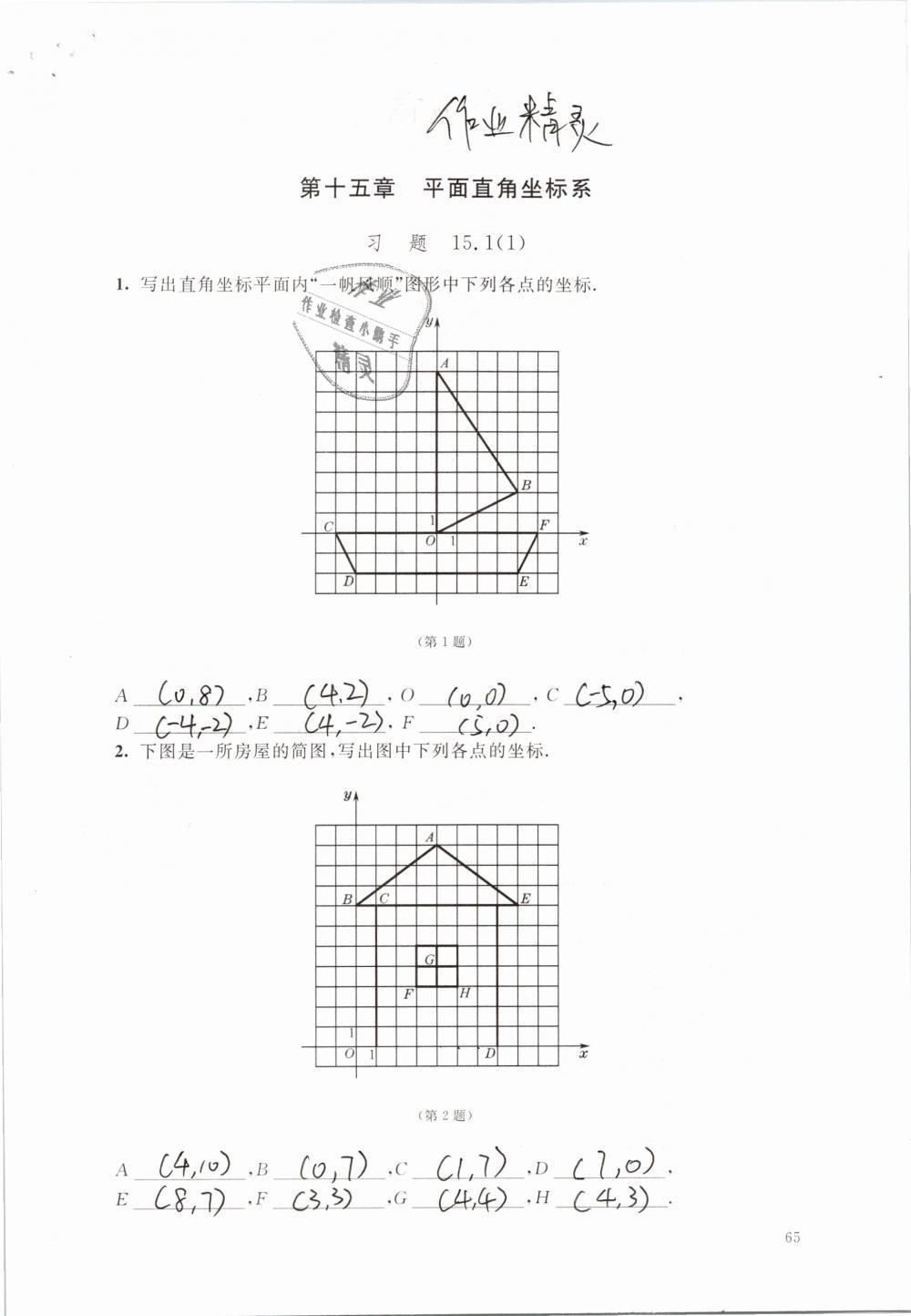 2019年数学练习部分七年级第二学期第65页