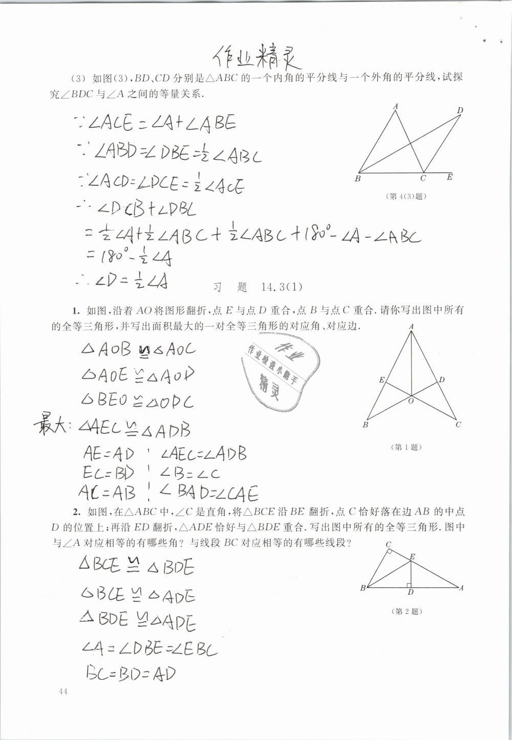 2019年数学练习部分七年级第二学期第44页