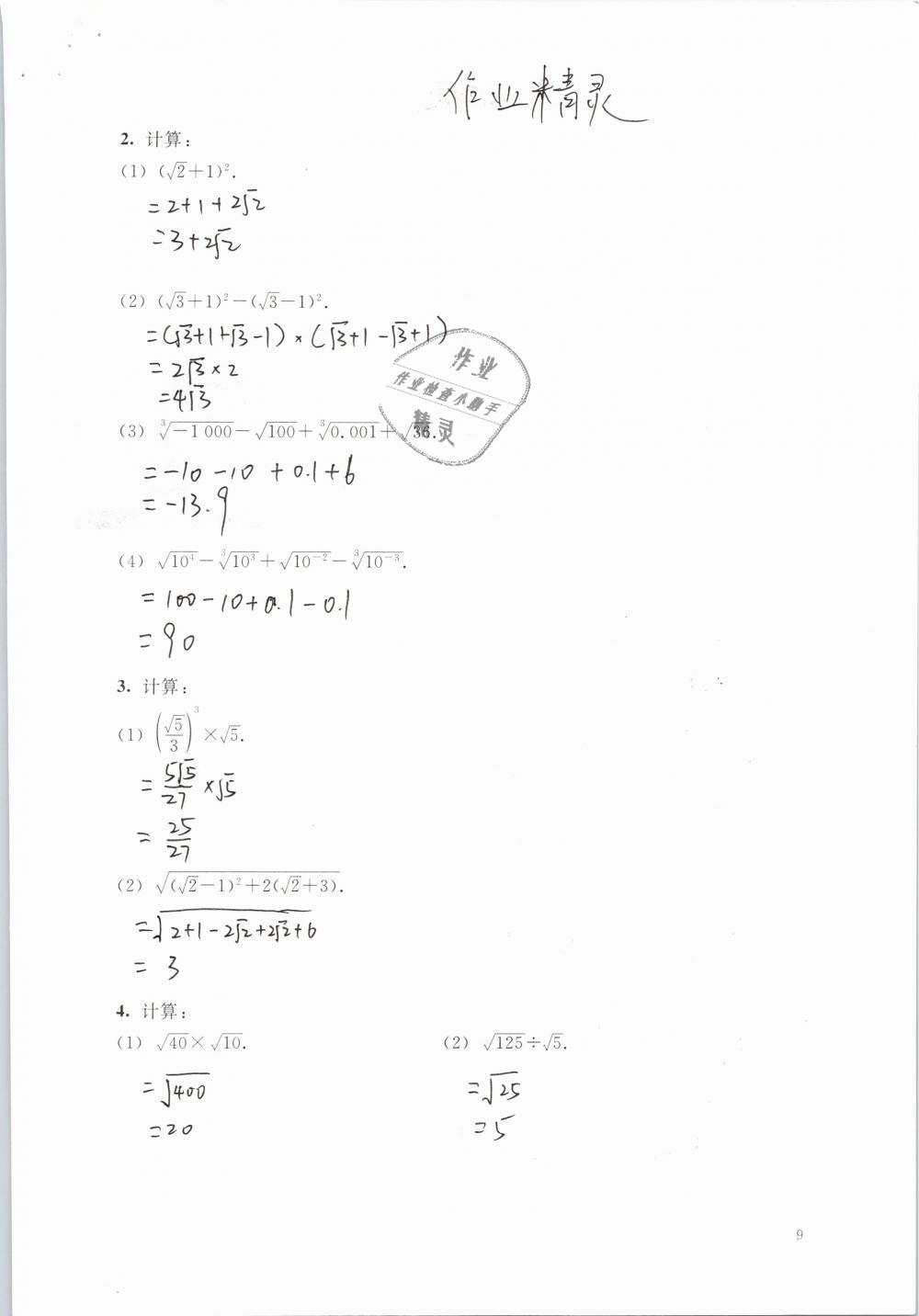 2019年数学练习部分七年级第二学期第9页
