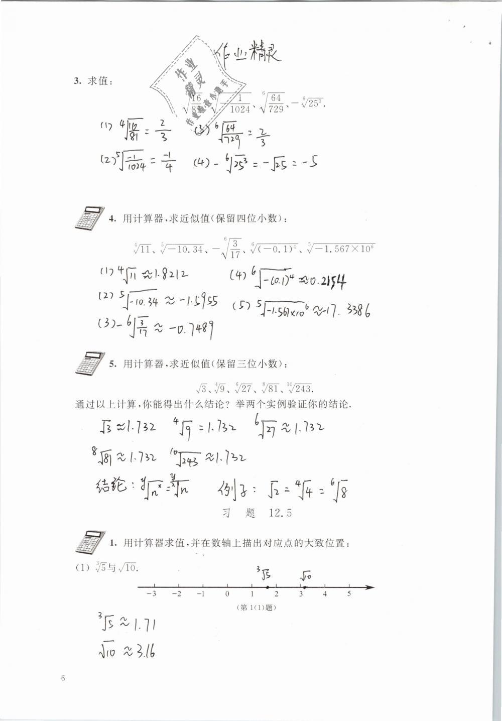 2019年数学练习部分七年级第二学期第6页
