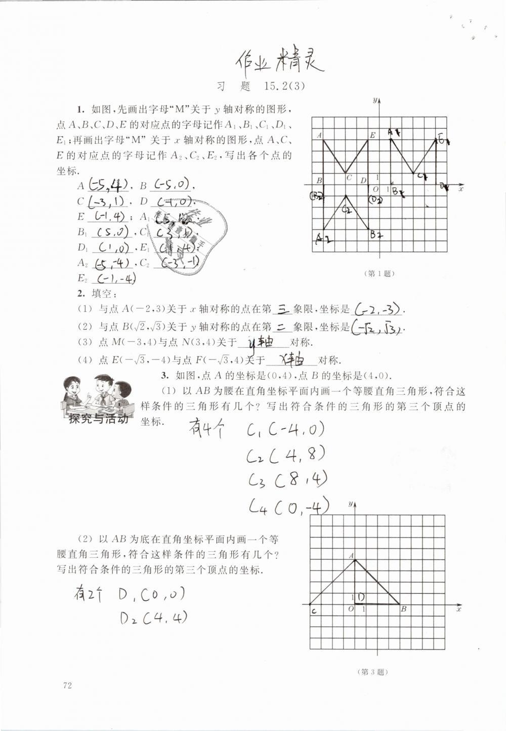 2019年数学练习部分七年级第二学期第72页