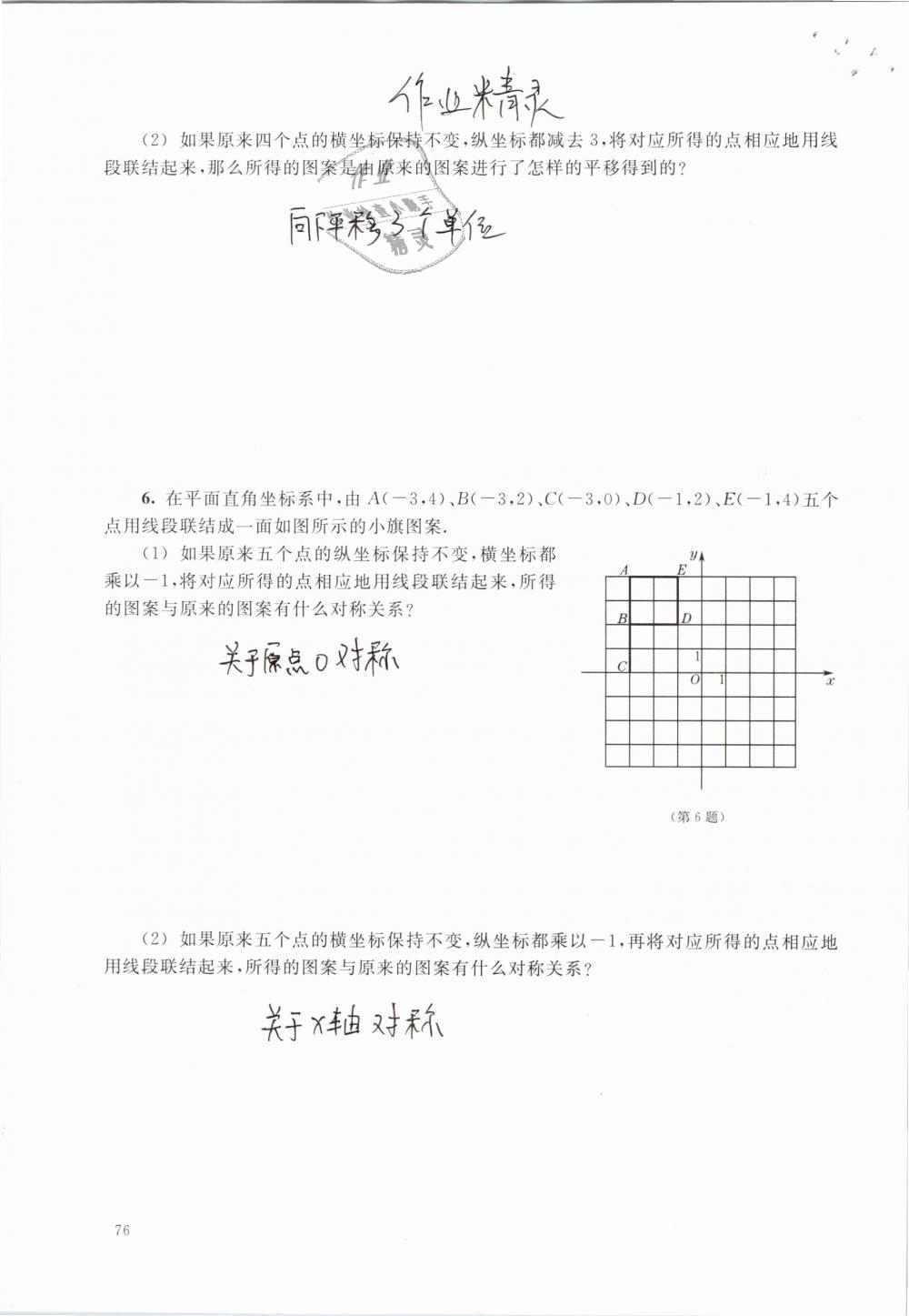 2019年数学练习部分七年级第二学期第76页