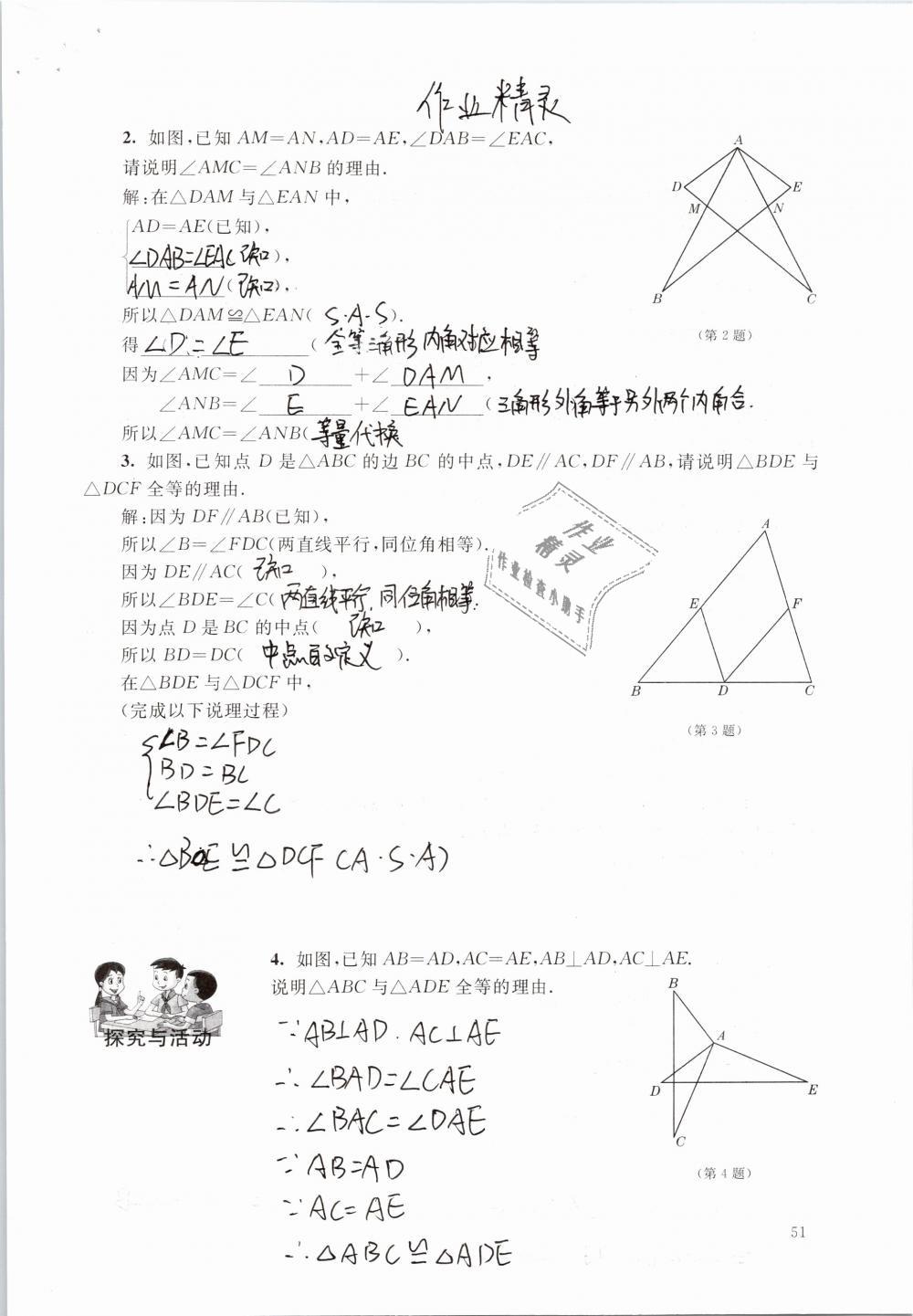 2019年数学练习部分七年级第二学期第51页