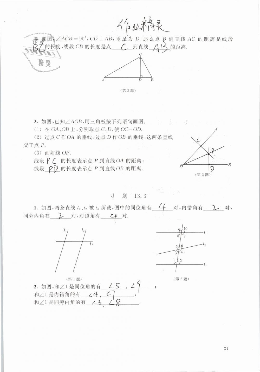2019年数学练习部分七年级第二学期第21页