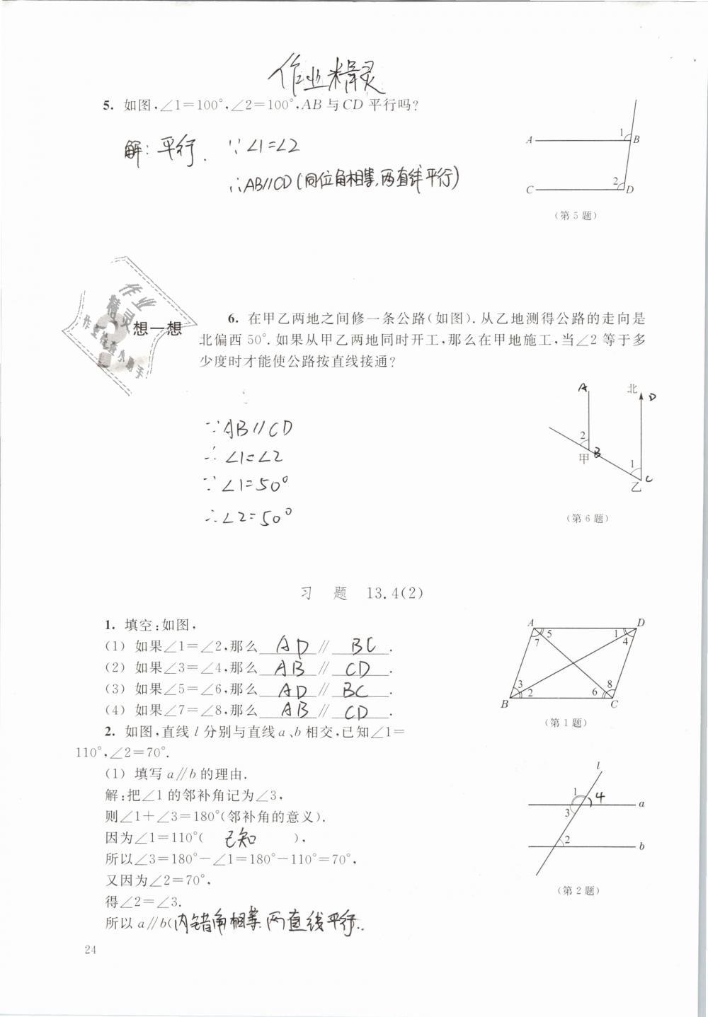 2019年数学练习部分七年级第二学期第24页