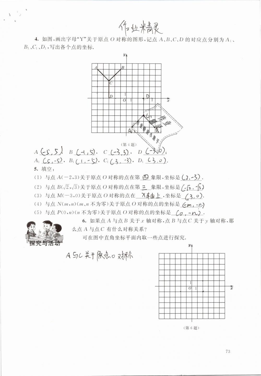 2019年数学练习部分七年级第二学期第73页