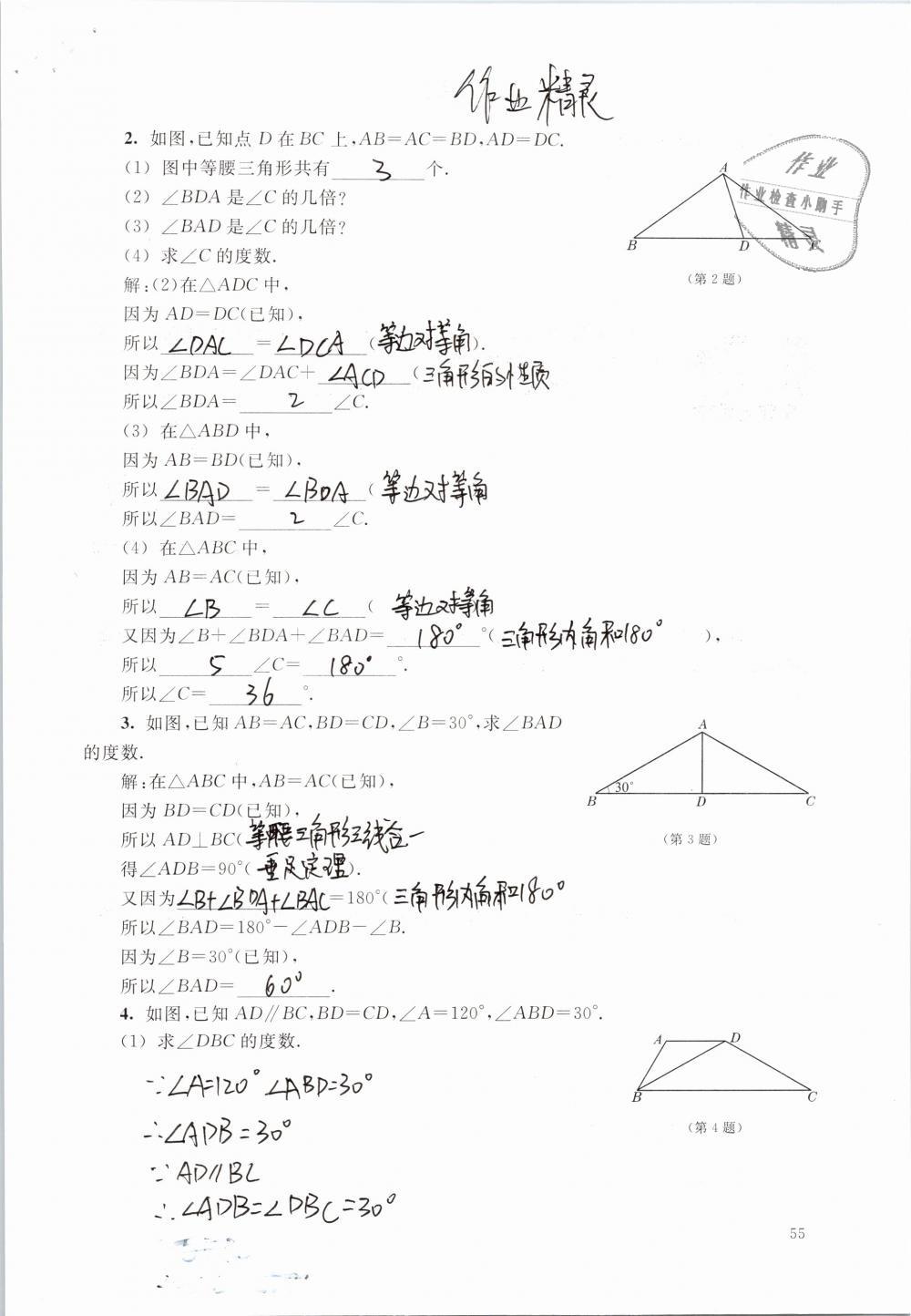 2019年数学练习部分七年级第二学期第55页