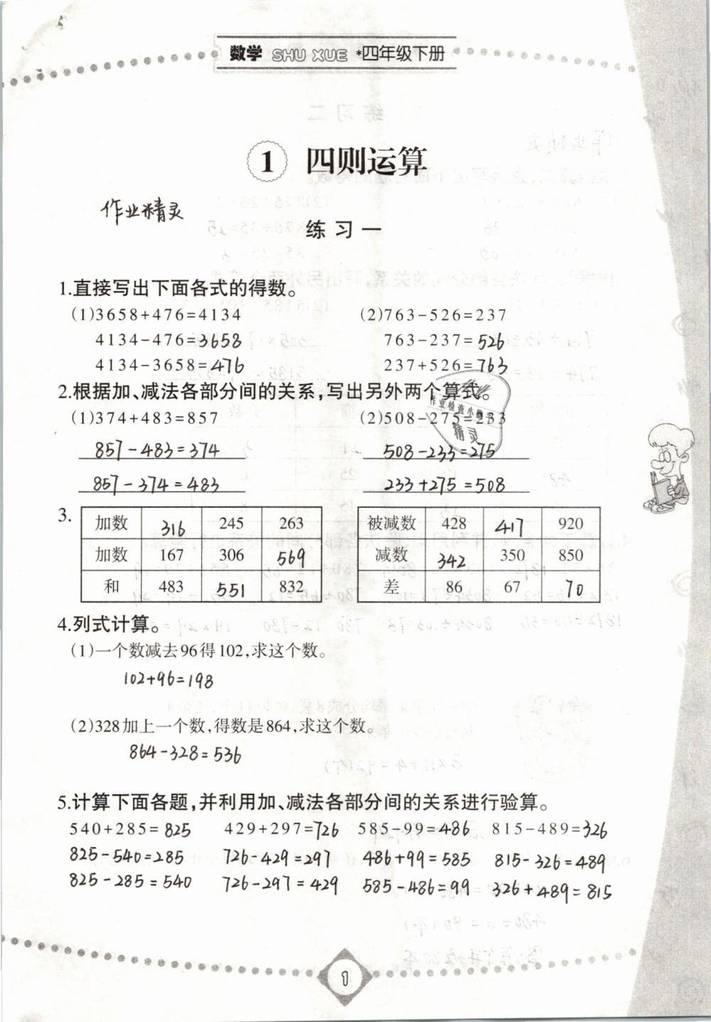 2019年同步学习四年级数学下册北师大版第1页