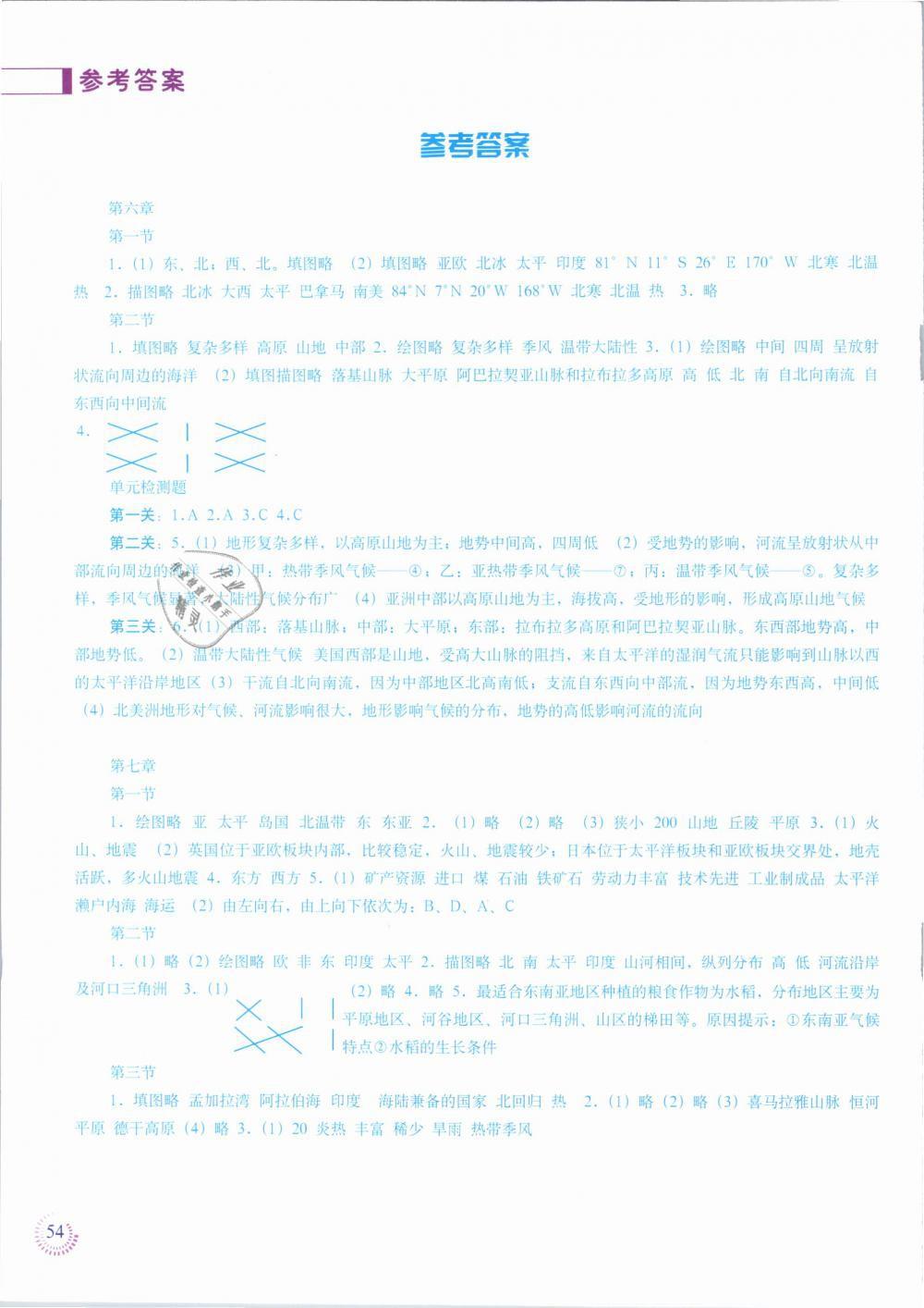 2019年地理填充图册七年级下册人教版中国地图出版社第1页
