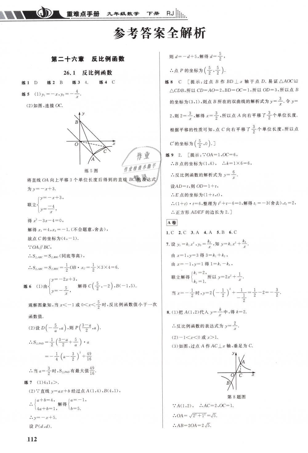 2019年重難點手冊九年級數學下冊人教版第1頁