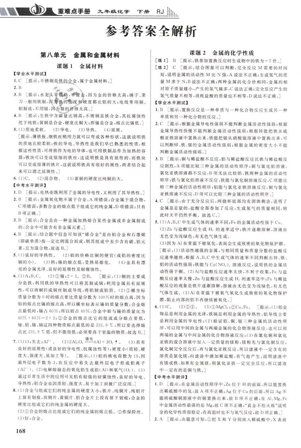 2019年重難點手冊九年級化學下冊人教版第1頁