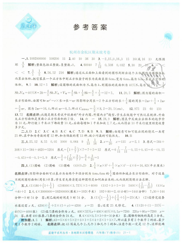 2019年孟建平各地期末試卷精選六年級數學下冊人教版第1頁