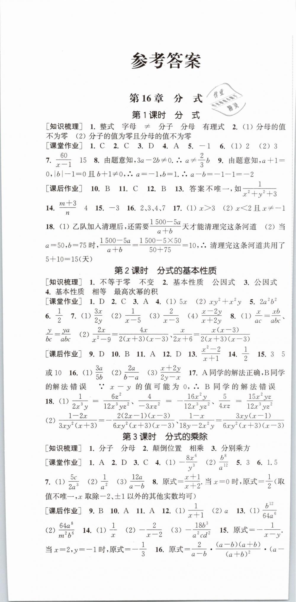 2019年通城学典课时作业本八年级数学下册华师大版第1页