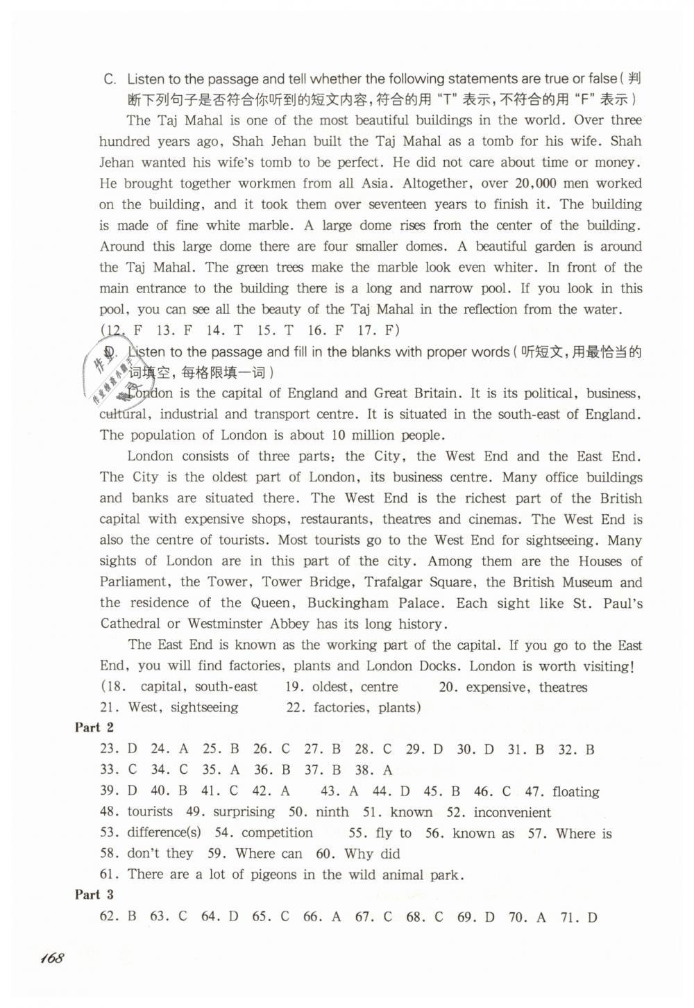 2019年华东师大版一课一练七年级人人中彩票安卓第二学期牛津版第3页