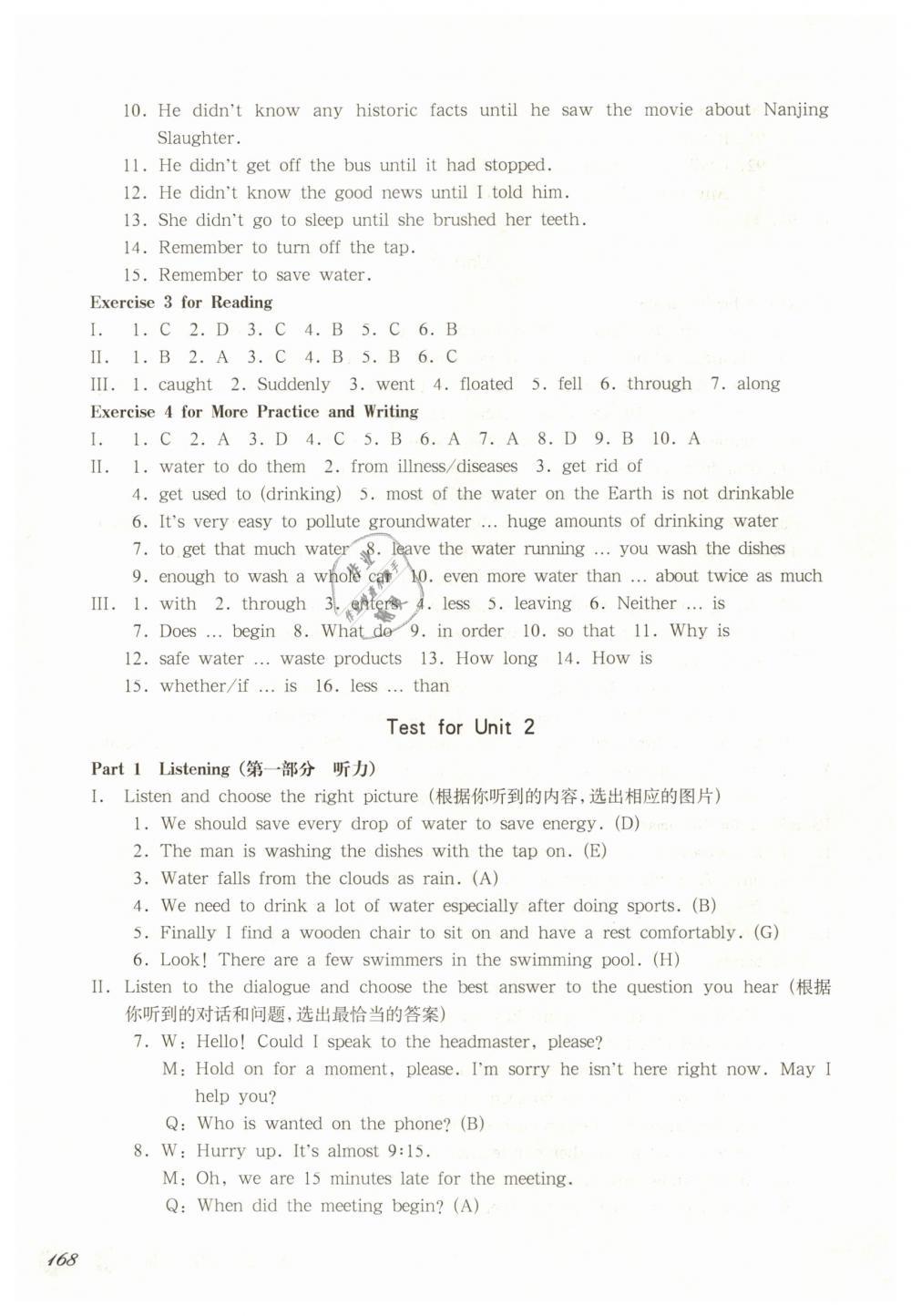 2019年华东师大版一课一练八年级人人中彩票安卓第二学期牛津版第6页