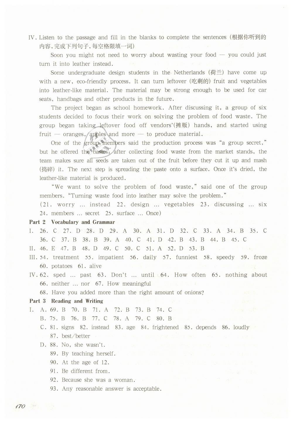 2019年华东师大版一课一练八年级人人中彩票安卓第二学期牛津版第8页