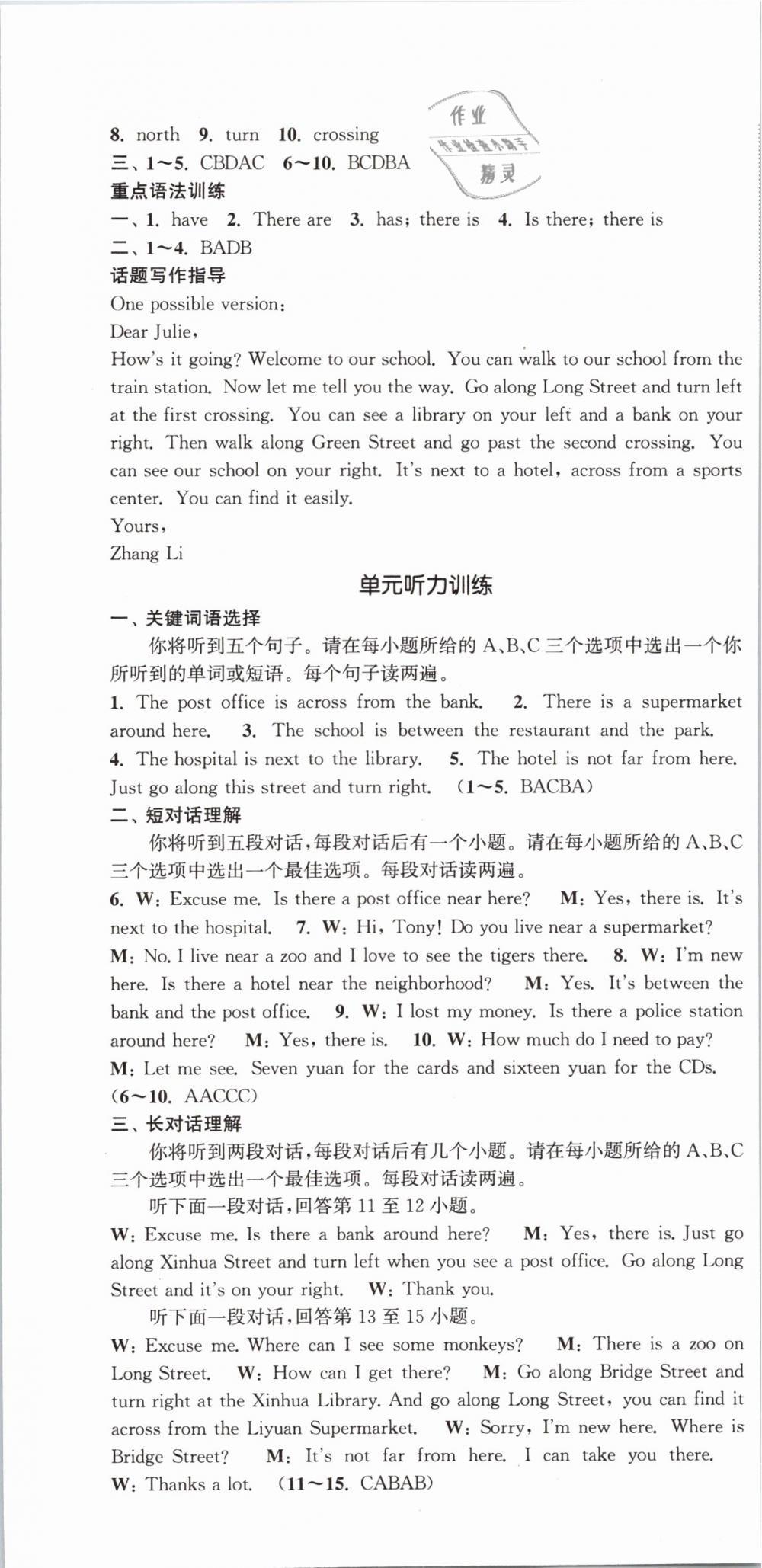 2019年通城学典课时作业本七年级英语下册人教版安徽专用第19页