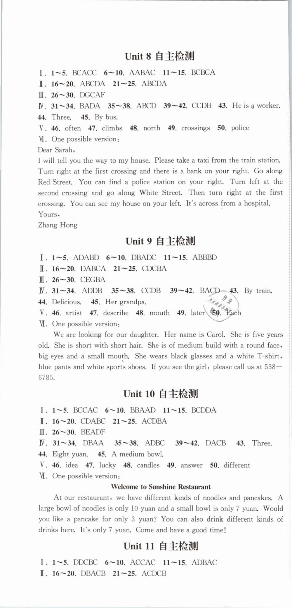 2019年通城学典课时作业本七年级英语下册人教版安徽专用第34页