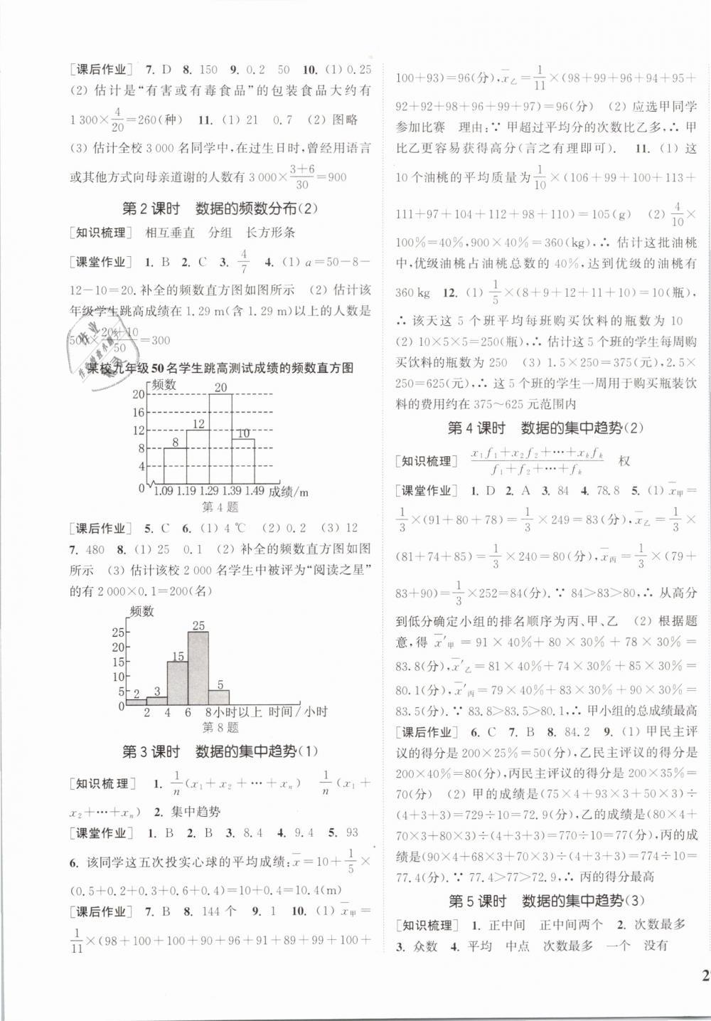 2019年通城学典课时作业本八年级数学下册沪科版第17页