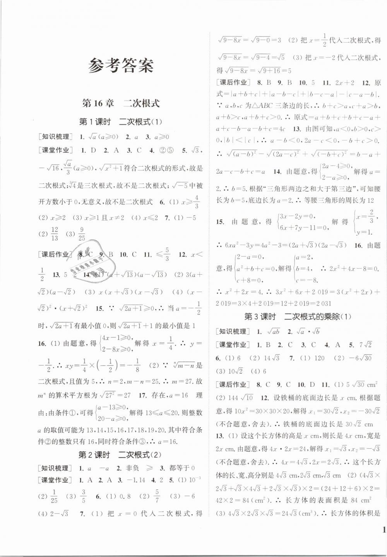 2019年通城学典课时作业本八年级数学下册沪科版第1页