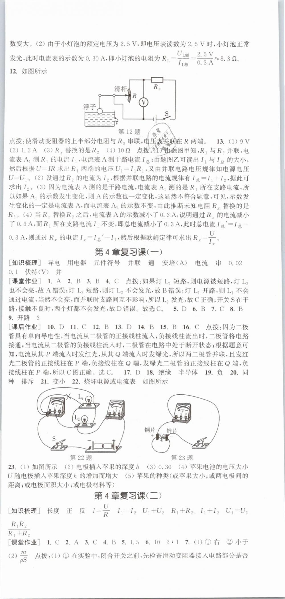 2019年通城学典课时作业本八年级科学下册华师大版第9页