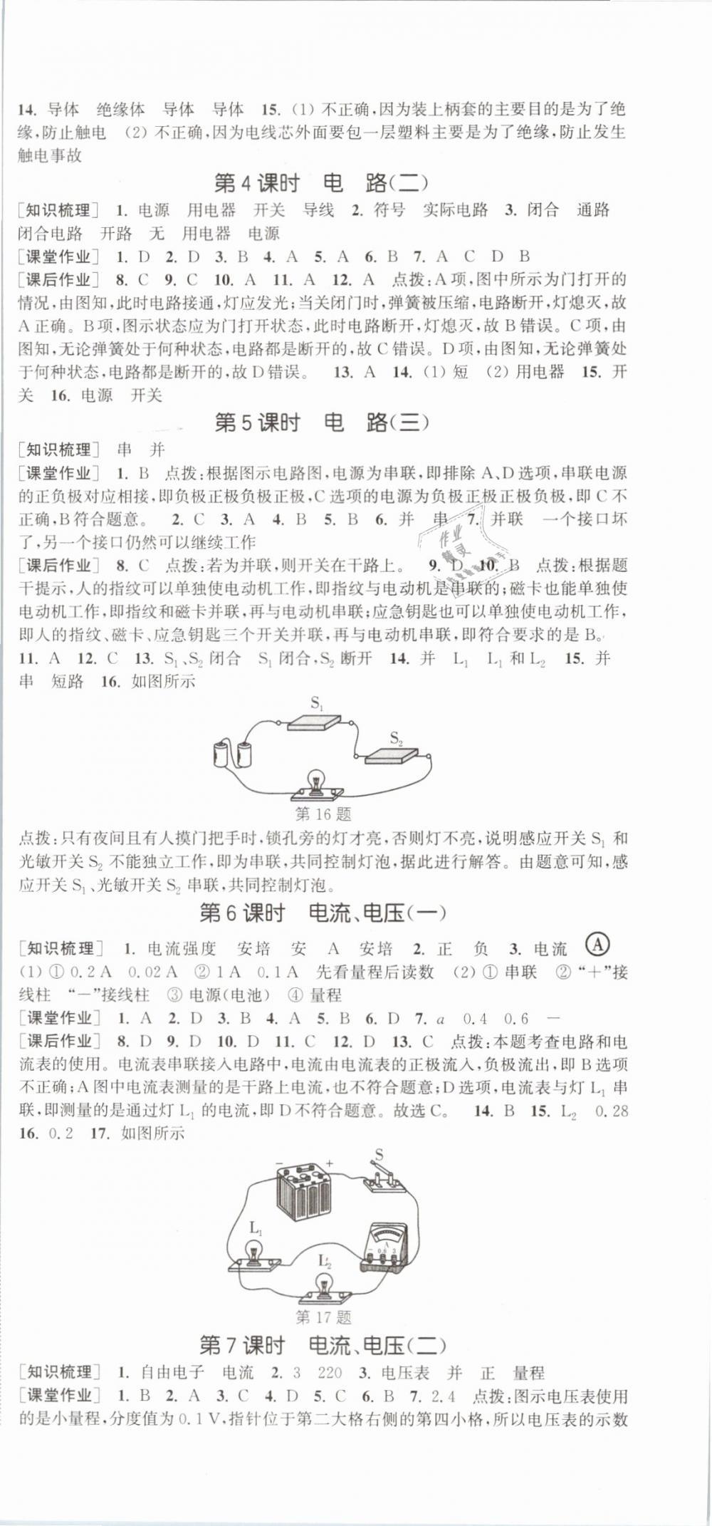 2019年通城学典课时作业本八年级科学下册华师大版第6页