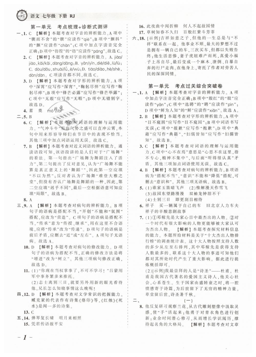 2019年王朝霞考点梳理时习卷七年级语文下册人教版第1页