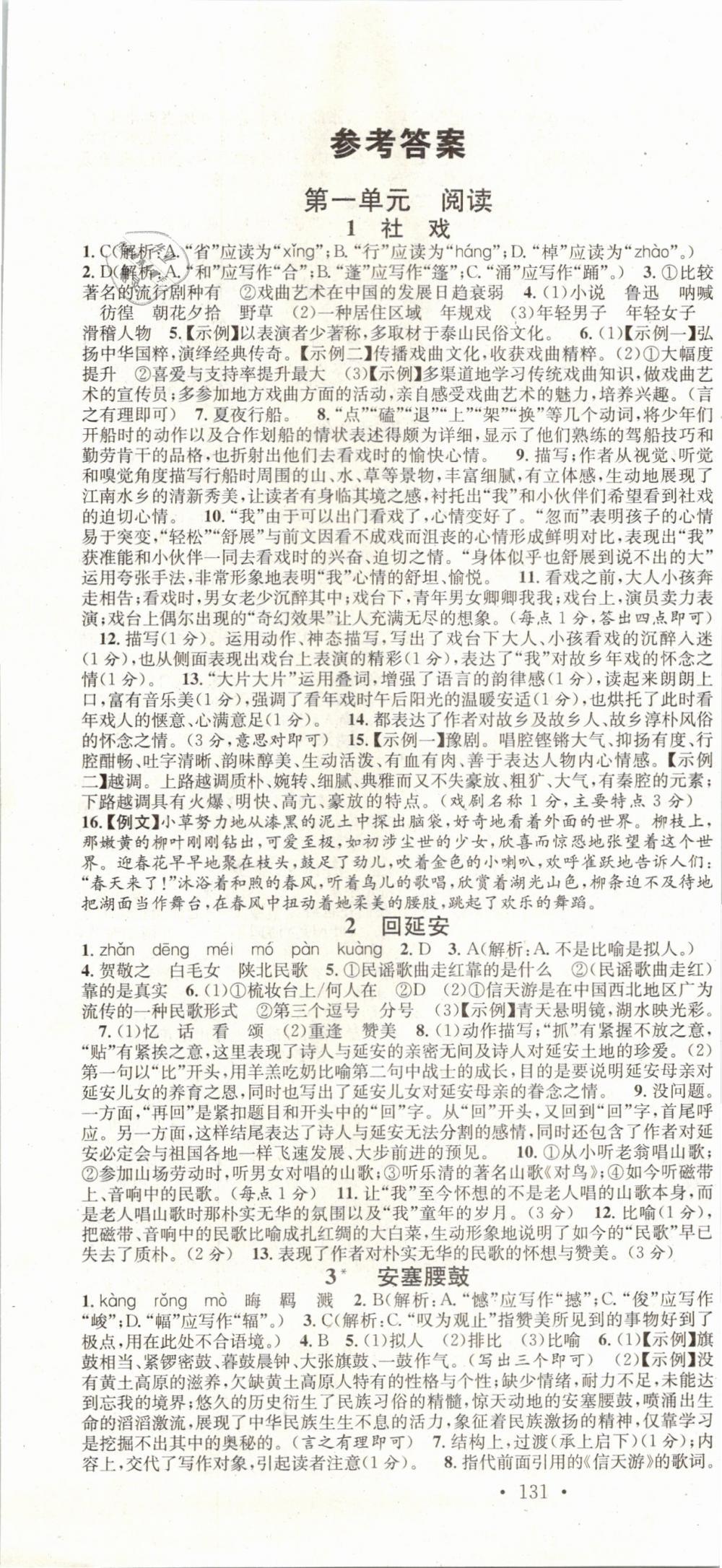 2019年名校课堂八年级语文下册人教版河南专版第1页