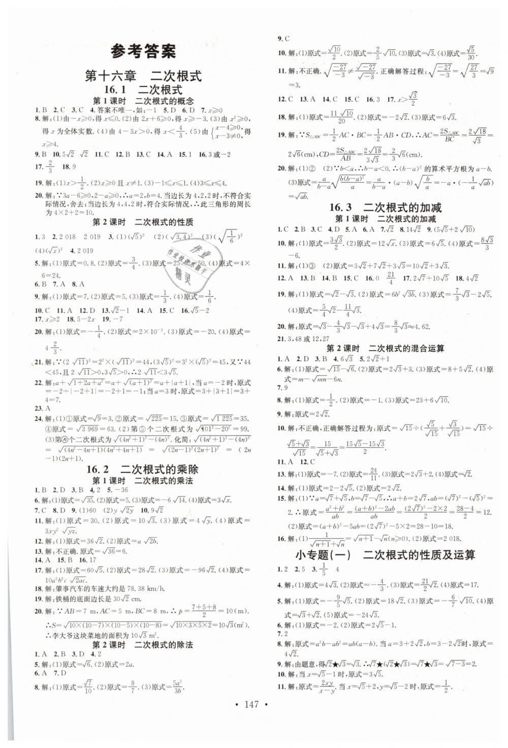2019年名校课堂八年级数学下册人教版河南专版第1页