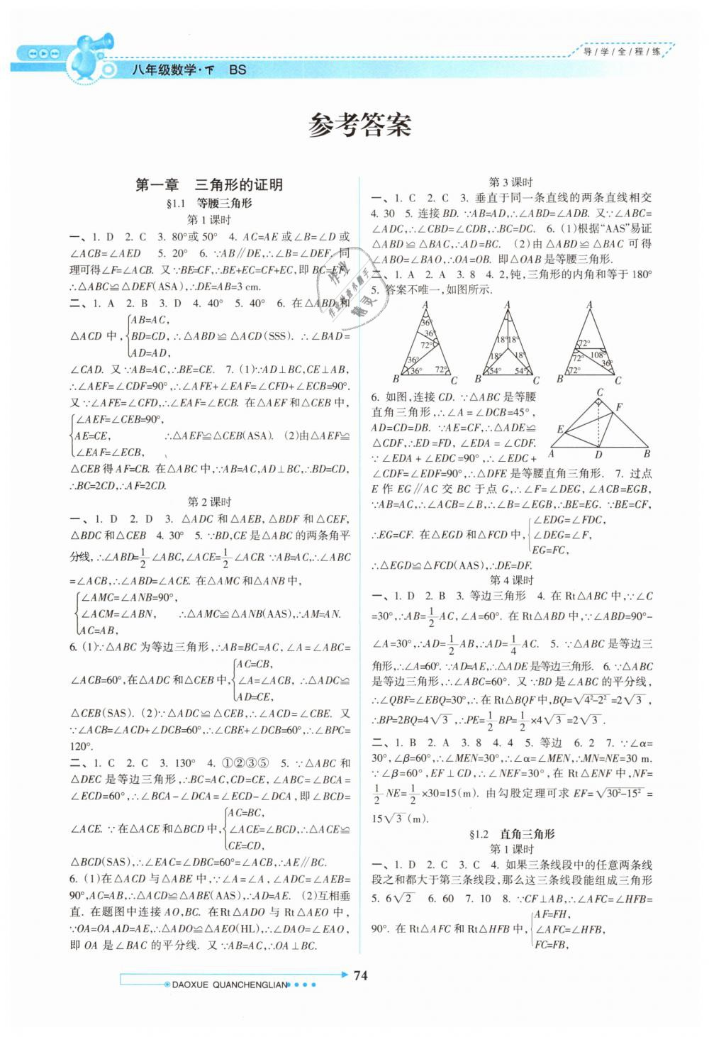 2019年导学全程练创优训练八年级数学下册北师大版第1页