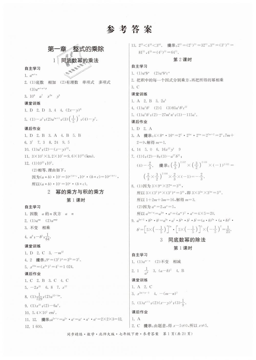 2019年同步精练七年级数学下册北师大版第1页