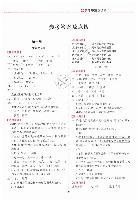 2019年三维数字课堂六年级语文下册人教版第1页