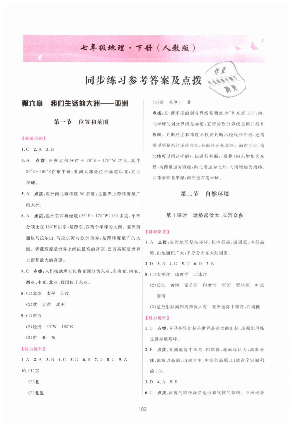 2019年三维数字课堂七年级地理下册人教版第1页