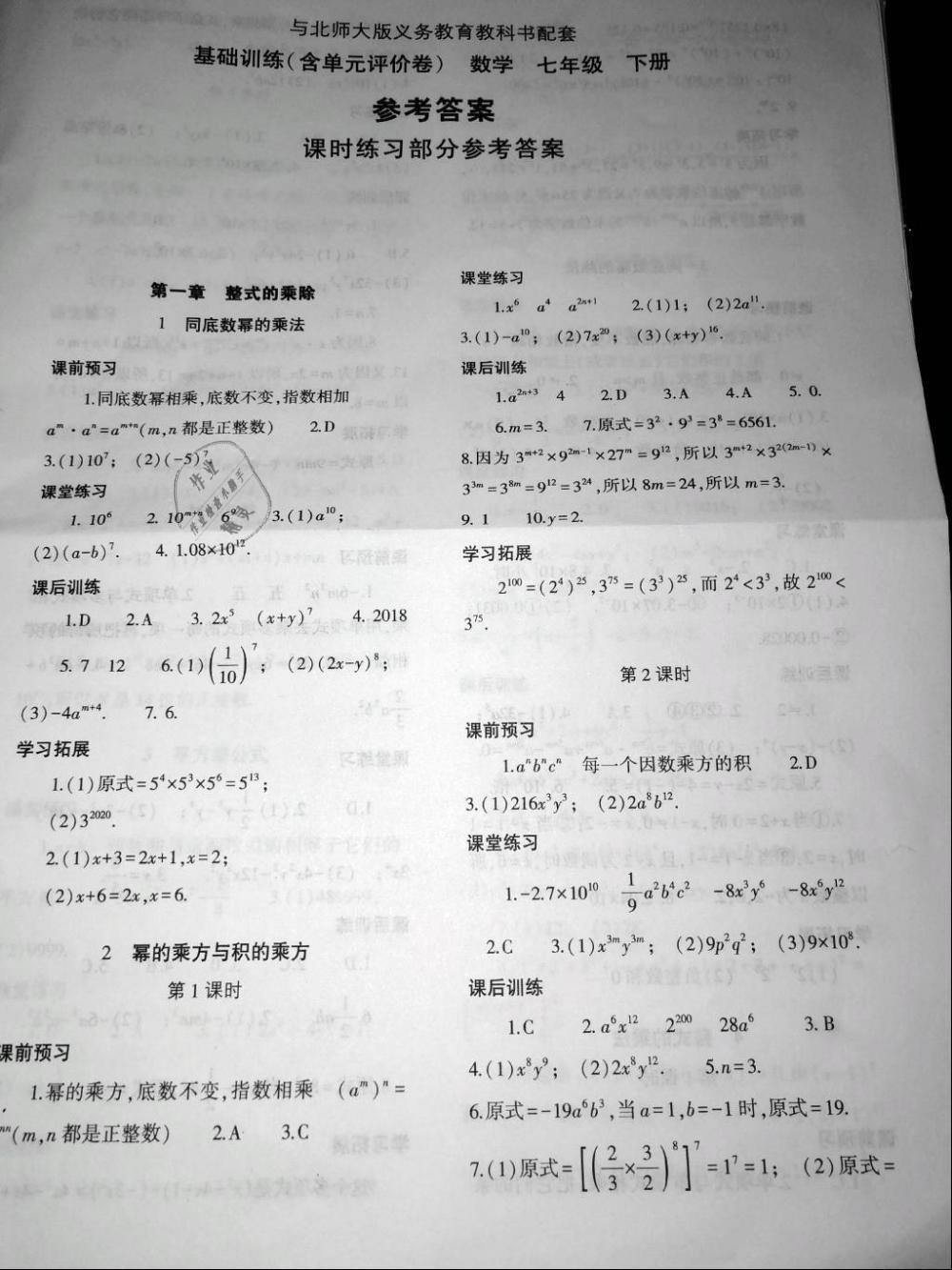 2019年基础训练七年级数学下册北师大版大象出版社第1页