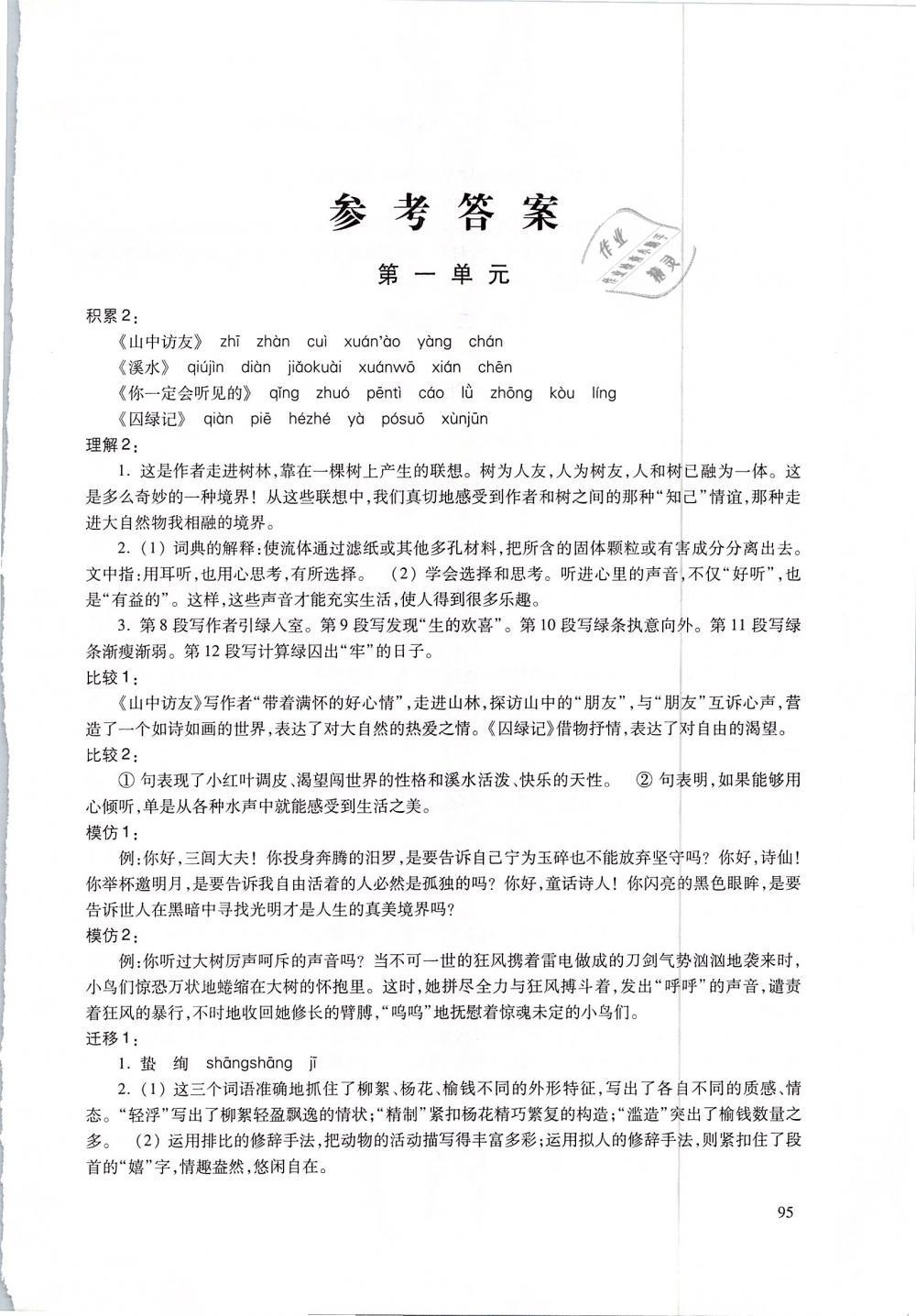 2019年语文练习部分七年级第二学期沪教版第1页